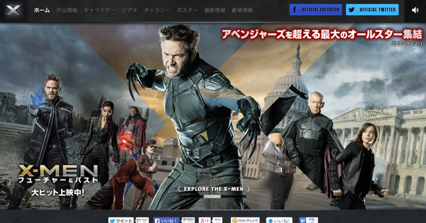 映画『X,MEN:フューチャー&パスト』オフィシャルサイト 大ヒット上映中!