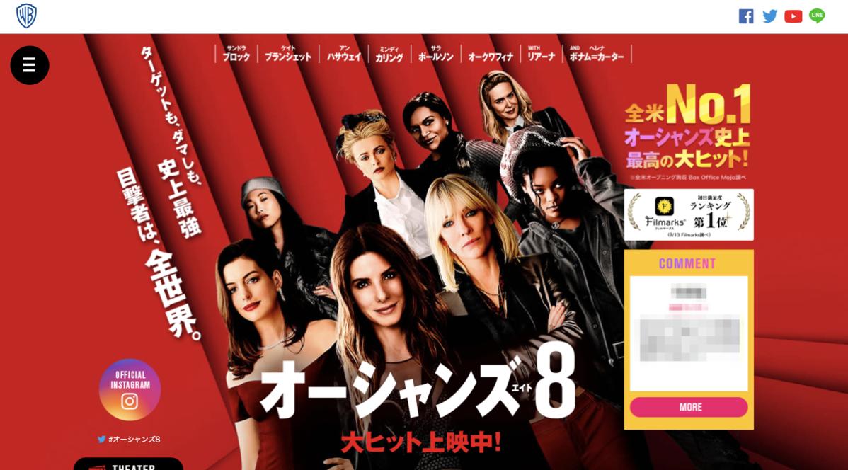 「オーシャンズ8」サイトトップページ