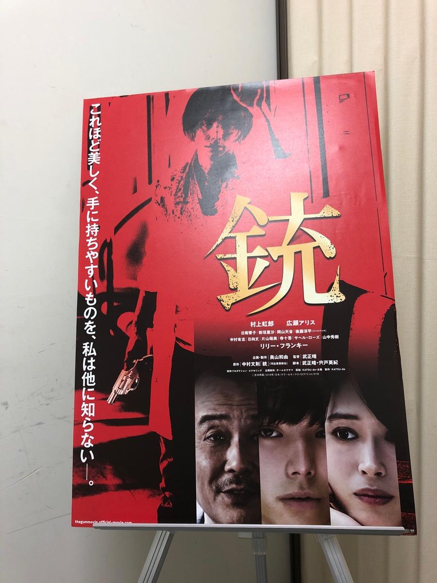 映画「虹」ポスター