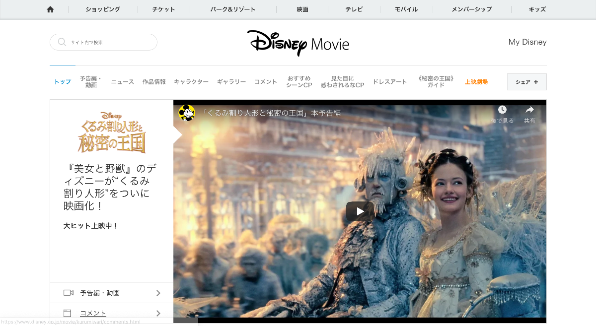 「くるみ割り人形と秘密の王国」サイトトップページ