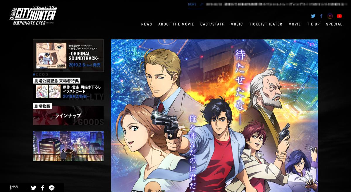 「劇場版シティーハンター 新宿プライベート・アイズ」サイトトップページ