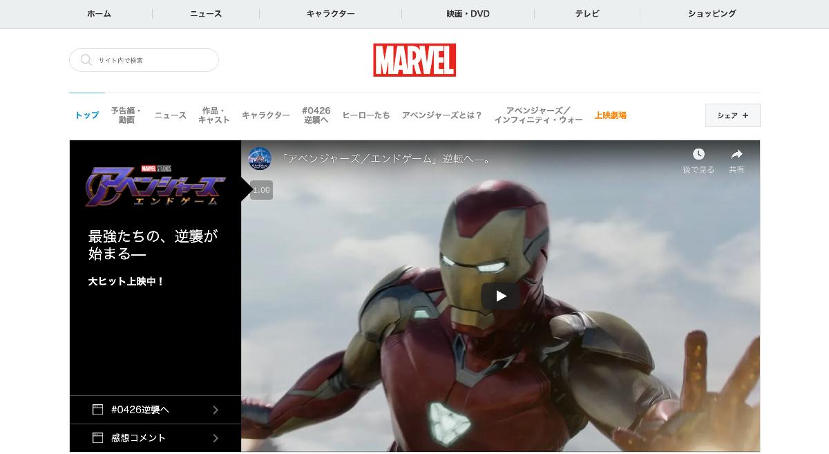「アベンジャーズ/エンドゲーム」サイトトップページ