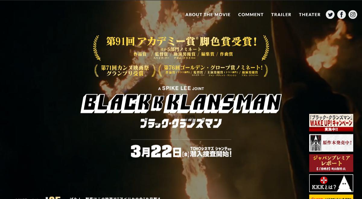 「ブラック・クランズマン」サイトトップページ