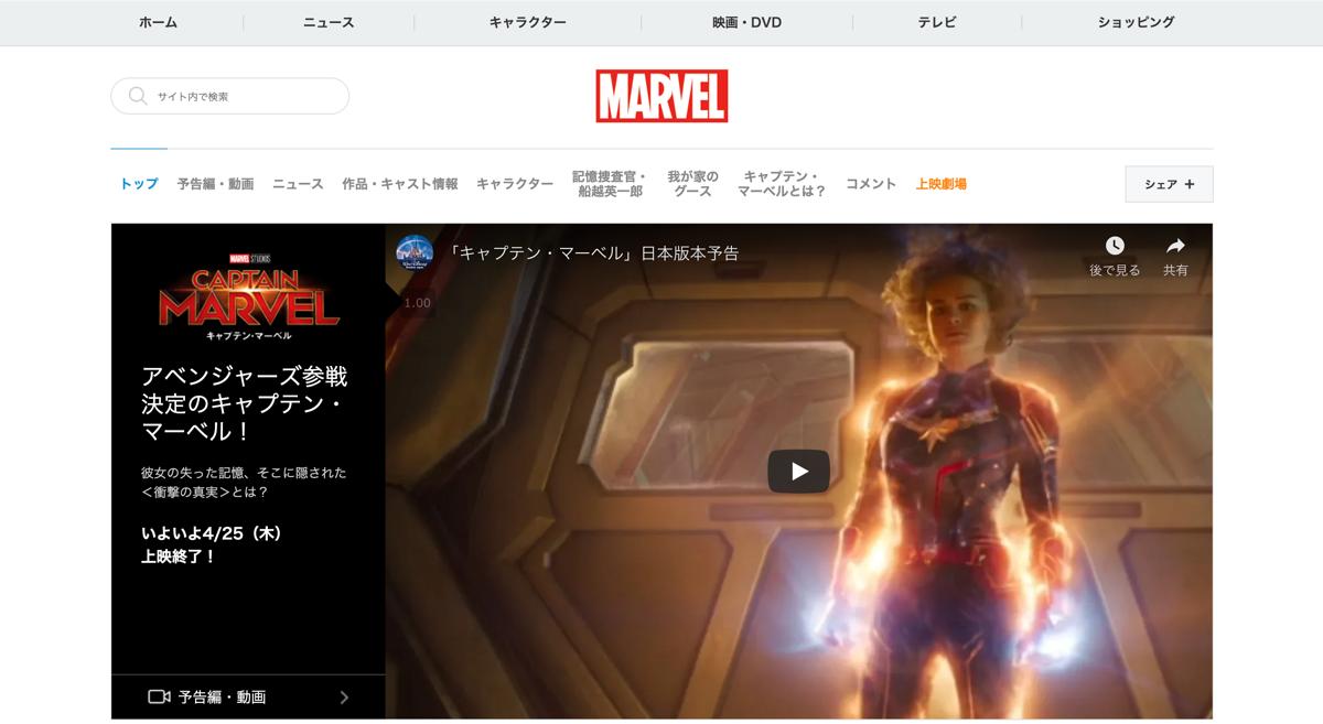 「キャプテン・マーベル」サイトトップページ