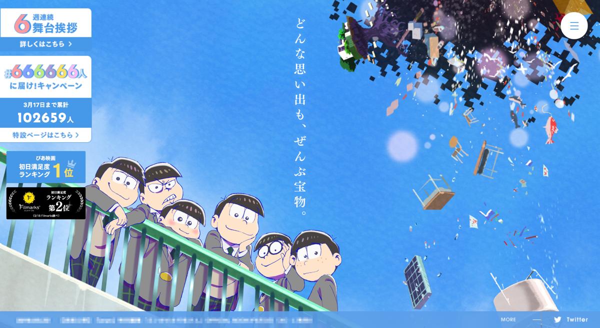 「えいがのおそ松さん」サイトトップページ