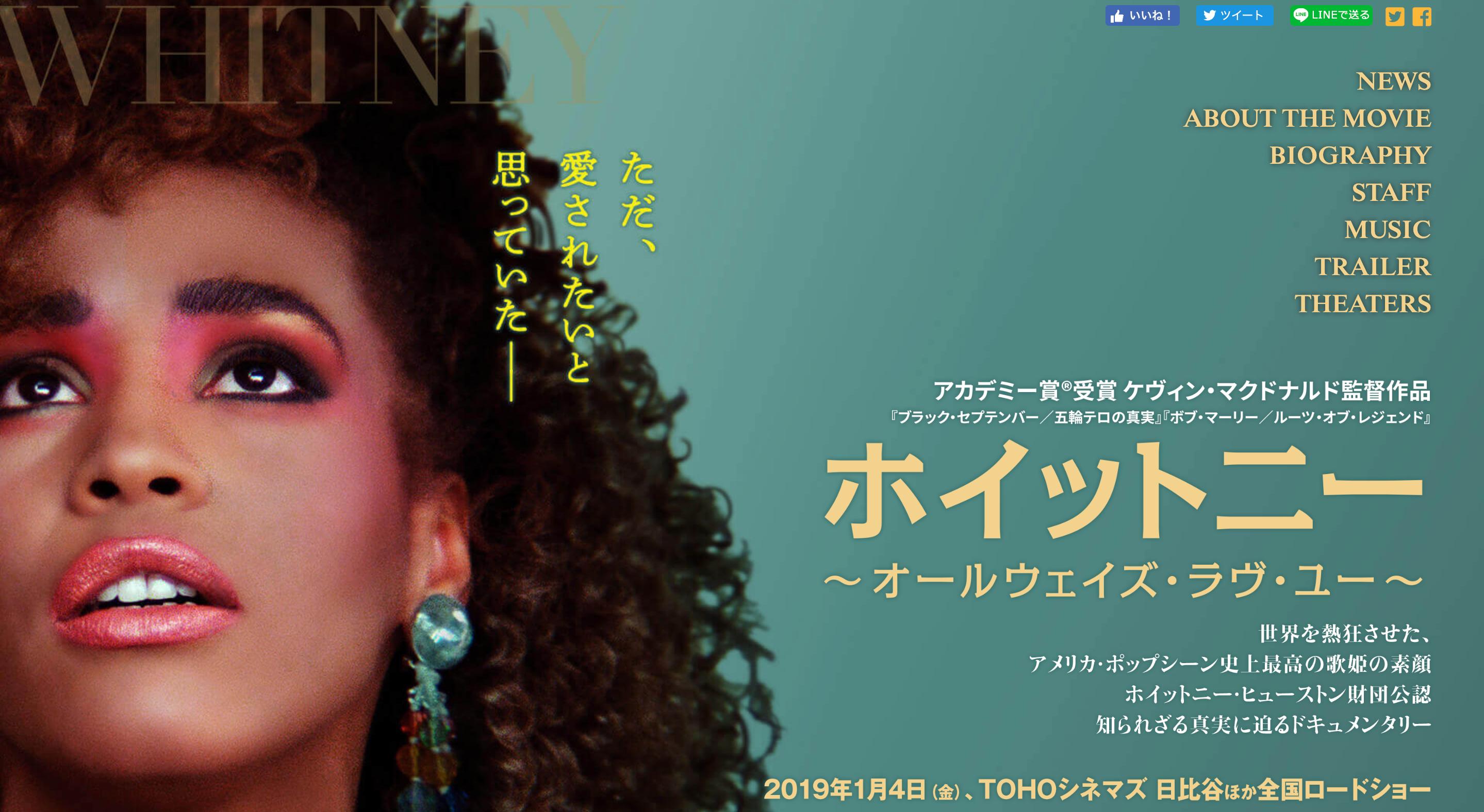 「ホイットニー 〜オールウェイズ・ラヴ・ユー〜lサイトトップページ