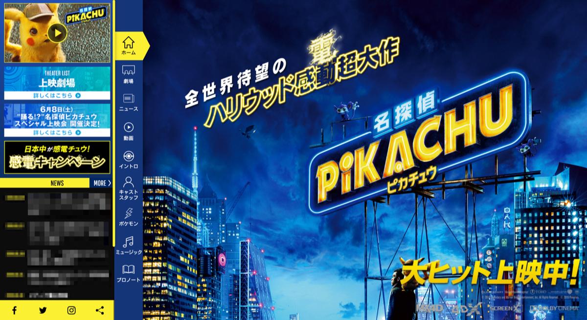 「名探偵ピカチュウ」サイトトップページ